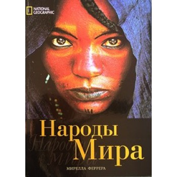 National Geographic. Народы мира
